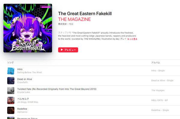 Apple Musicオフィシャルキュレーター・プレイリストにAlphoenixが登場サムネイル