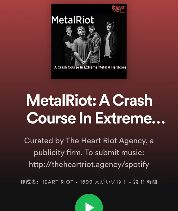 MetalRiot: A Crash Course In Extreme Metal and Hardcoreサムネイル